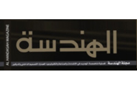 Al Handasah Magazine